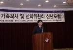 군산대는 가족회사 및 산학위원회 신년포럼을 개최했다.