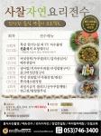 핀외식연구소는 2월 23일 건강한 음식 만들기 프로젝트를 진행한다.
