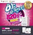 가우넷이 휴대용 포토프린터 프린고 용지 리필킷을 구매한 고객 대상으로 용지 리필 프로모션 양 쩐다, 820장 용지리필 프로모션을 4월 31일까지 실시한다