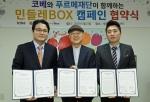 민들레BOX 캠페인 협약식