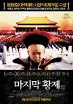 마지막 황제 포스터