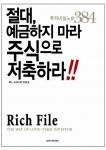 성공투자를 위한 주식투자 추천도서, Rich File : 절대 예금하지 마라 주식으로 저축하라 표지