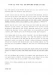 이수의 나는 가수다-시즌3 강제 하차에 대한 뮤직앤뉴 공식 입장