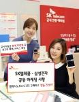 SK텔레콤-삼성전자, 대규모 공동 마케팅 시행