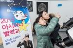 서울 용산에 위치한 과학 동아 천문대에서 실시한 아시아나 별학교 행사에서 한 참가자 가족이 천체망원경을 통해 별자리 관측을 하고 있다.
