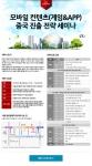 모바일컨텐츠 중국진출전략 세미나