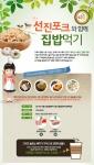 ㈜선진이 26일부터 일주일간 선진포크와 함께하는 2015년 집밥 먹기 온라인 이벤트를 실시한다.