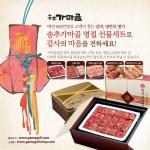 송추가마골이 한 달여 앞으로 다가온 설 명절을 맞이해 특선 갈비선물세트를 선보이고 할인판매를 실시한다