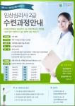 LPJ마음건강 임상심리사2급모집 포스터