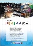 기상청이 세계기상의 날(매년 3월 23일)을 기념하여 제32회 기상기후사진 공모전을 개최한다.
