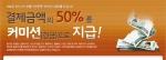 랭크업은 홈페이지 제작 결제금액의 50%를 현금 지급되는 리셀러를 모집한다.