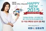 외환은행이 Happy New 2015, 스마트금융 페스티벌 행사를 2월 28일까지 실시한다
