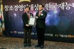 이완영 국회의원이 송승준 대표이사에게 창조경영인대상을 전달하고 있다.