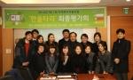 2014년 제11회 지역복지지원사업 한울타리 최종평가회