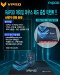 로이체가 RAPOO의 게이밍 브랜드 VPRO 론칭 기념 할인 이벤트를 실시한다