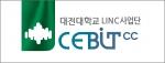 출시제품에 사용 할 대전대 LINC사업단 공동브랜드