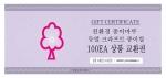 종이마루 친환경 종이컵 100개 상품 교환권 쿠폰