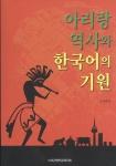 아리랑 역사와 한국어의 기원 표지