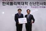 나눔문화 금상 수상을한 엄재영 학장(오른쪽)과 이우영 이사장의 기념촬영
