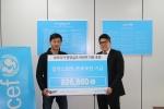 글라스틴트가 23일 유니세프한국위원회에 방문해 기부금을 전달했다.