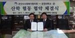 호원대학교 강희성 총장(좌측)과 정윤모 회장(우측)