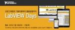 한국내쇼날인스트루먼트가 오는 2월 10일 부터 12일 까지 국내 랩뷰(LabVIEW) 개발자를 위한 연중 최대 컨퍼런스인 온라인 LabVIEW Days 2015를 개최한다.