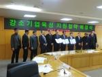 부천강소기업 육성을 위한 협약 체결식