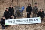 선진이 지난 29일 서울대학교 산림과학부, 북한산국립공원사무소와 함께 멧돼지 생태 연구를 위한 GPS 부착 및 방사를 진행했다.