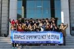 한국관광대학교 관광레저복지과가 특성화 프로그램의 일환으로 진행된 NCS 기반 현장학습이 재학생들의 만족도가 높아 좋은 성과를 거두었다고 밝혔다.