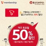 불고기브라더스가 T멤버십 고객 대상  50% 할인 행사를 진행한다.