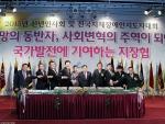 김광환 중앙회장과 임원, 내빈들이 케이크 커팅을 하면서  장애인 복지 발전을 기원했다.