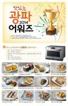LG전자가 DIOS 광파오븐 공식 커뮤니티 오븐&더레시피를 통해 맛있는 광파 어워즈 이벤트를 실시한다.