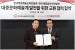 한국방송예술교육진흥원과 한국대중음악인연합회이 MOU 체결 후 기념촬영을 하고 있다.