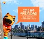 호주정부관광청이 페이스북을 통해 아시안컵 결승전 승리 기원 이벤트를 실시한다.