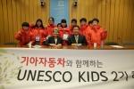 기아자동차가 유네스코(UNESCO)한국위원회와 함께 차세대 글로벌 리더를 꿈꾸는 초등학교 고학년 학생들을 대상으로 1월 25일(일)부터 2월 1일(일)까지 제2회 유네스코 키즈 해외캠프를 실시했다.