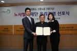 노사발전재단이 2015년 윤리경영 선포식을 개최했다.