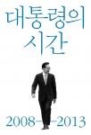도서 대통령의 시간 표지