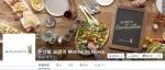 글로벌 농업기업 몬산토 코리아가 기업 공식 페이스북 페이지를 2일부터 운영한다고 발표했다.