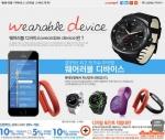 롯데닷컴은 오는 28일까지 삼성, LG, 소니, 조본 등 성능과 스타일을 모두 갖춘 최신 웨어러블 기기를 한자리에서 만날 수 있는 웨어러블 디바이스 기획전을 진행한다.