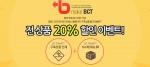 블로그코디가 워드프레스 메이크 비씨티를 오픈하며 제작 노하우 공유 및 서비스 20% 할인이벤트를 실시한다