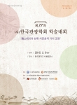 대한불교조계종 한국불교문화사업단이 6일 동국대학교 서울캠퍼스에서 제 77차 한국관광학회 학술발표대회 공동기획 韓스테이와 한류 식문화의 가치 조명 학술대회를 연다.