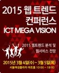 (사)한국인터넷전문가협회가 3월 4~5일, UX 관점에서의 효과적인 경영전략 및 ICT MEGA TREND, 웹 서비스 전망과 사업전략을 조망 해보는 자리로 2015 웹 트렌드 컨퍼런스를 마련했다.
