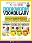 이퍼블릭이 초등학생용 영단어 교재 Bookworm Vocabulary를 출시했다.
