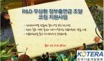 (사)한국기술개발협회는 제4차 스타기업 육성을 위한 무상환 정부출연금 조달 맞춤 코칭 지원사업을 홈페이지를 통해 공고하고 2일부터 신청접수를 받는다고 공식 발표했다.