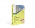도서출판 행복에너지가 아름다운 교회 고시합격한 청년들의 신앙이야기를 출간했다.