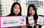 LG유플러스는 스마트폰과 PC에서 휴대폰 소액결제 서비스 이용 시, 보안 1등급 매체 유심(USIM) 칩을 통해 안전하고 간편하게 인증할 수 있는 신개념 인증매체 USIM 스마트 OTP 서비스를 국내 최초로 출시했다
