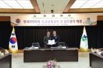 도로교통공단은 한국ITS학회와 공동발전 업무협약 체결했다.