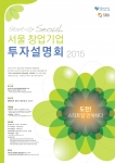 '2015 서울 창업기업 투자설명회: 데모데이' 참가 희망기업 모집 포스터