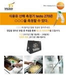 테스토코리아가 식용유 산패 측정기 testo 270에 대한 이벤트를 실시한다.