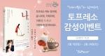 커피전문점 토프레소가 출판사 21세기 북스의 신간 나란 무엇인가로 2월 한달 간 39회 감성충전 도서이벤트를 진행한다.